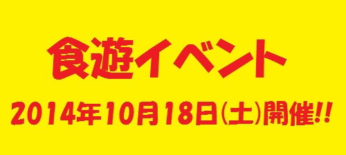 2014.10.18