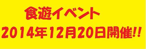 2014.12食遊