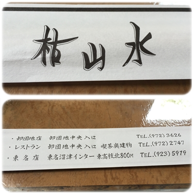 SYOKUYUU201507018