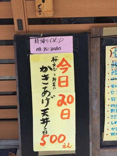 kyoya201508185
