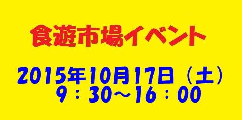 食遊市場ロゴ20151017