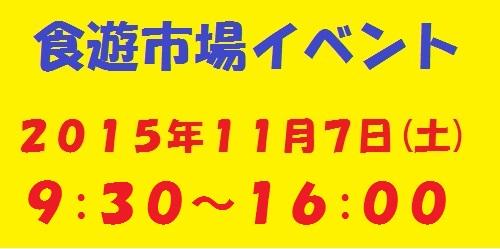 食遊市場ロゴ20151107