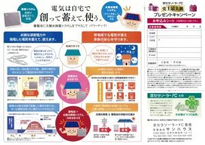 SYOKU201601-1000
