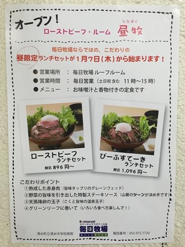 SYOKU201601-MAINICHI