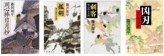読書~おすすめシリーズ「用心棒日月抄」~