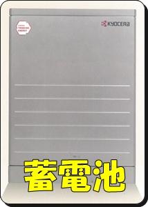 chikudenchi