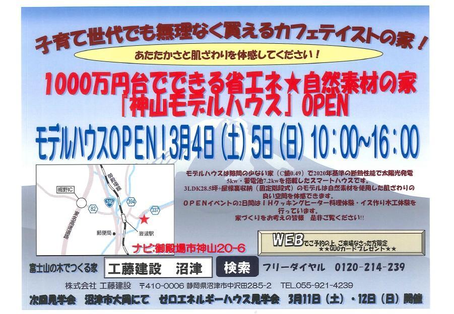 (株)工藤建設様 省エネ・自然素材のモデルハウスOPEN!! 3月4日、5日見学会