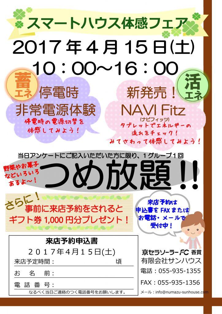 2017年4月御殿場市神山モデルハウスイベント開催!!