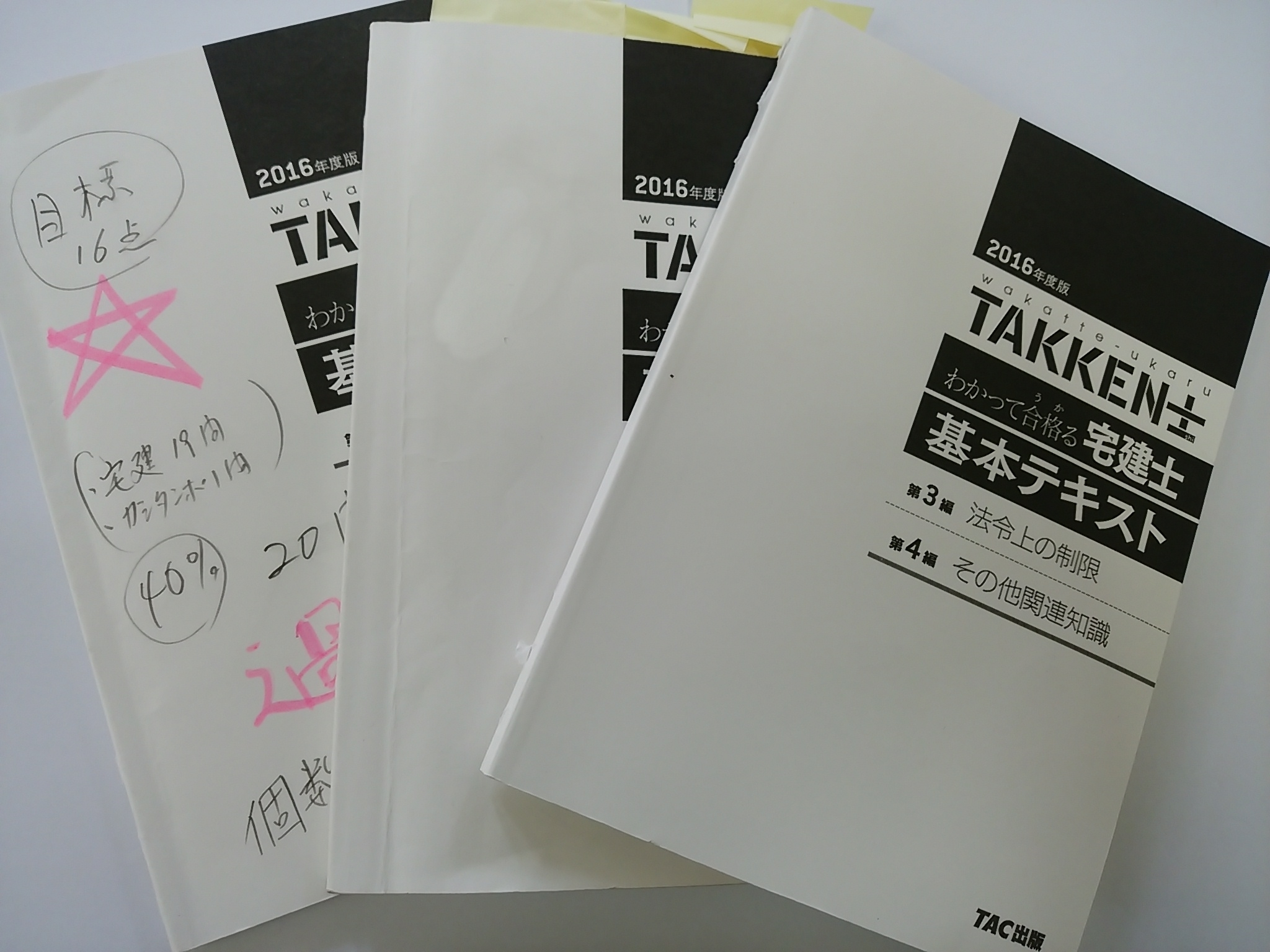 宅建試験 ただいま勉強中です!!