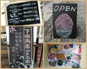 静岡県三島市 自家製シロップのかき氷 ~下山商店かき氷部~