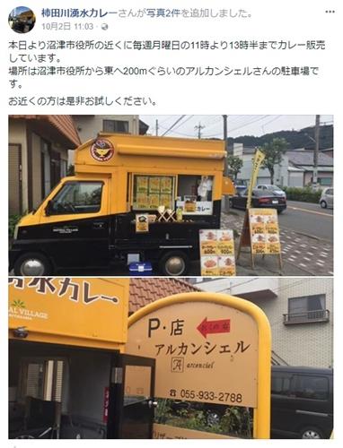 移動販売のカレー屋さん~柿田川湧水カレー~